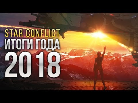 STAR CONFLICT. ИТОГИ 2018 ГОДА