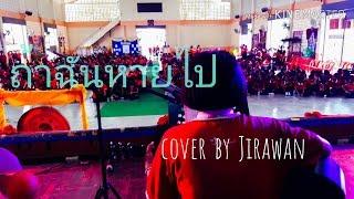 ถ้าฉันหายไป - เอิ๊ต ภัทรวี  ( cover by Jirawan )
