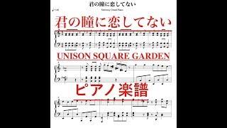 「君の瞳に恋してない」Short Ver.のピアノアレンジです。 メロディーを弾きたい方は右手の一番上の音を弾いてください。 楽譜上でグリッサンドの表現ができておらず申し訳 ...