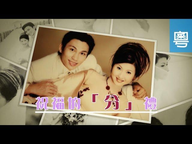 電視節目 TV1569 祝福的「分」禮 (HD粵語) (香港系列)