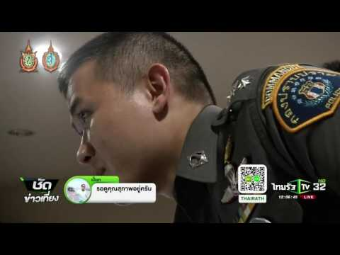 ย้อนหลัง ขีดเส้นใต้เมืองไทย : ปฏิรูปสังคม เพิ่มโทษเล่นพนัน | 26-09-59 | ชัดข่าวเที่ยง | ThairathTV