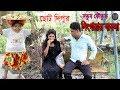ছোট দিপু। নতুন কৌতুক। সিঙ্গারার ব্যবসা Chotu Dipu । Singer badshah।Bangla new koutuk 2019।