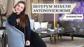 Шоурум Мебели Antonovich Home