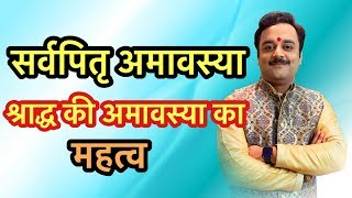 Know The Importance Of Sarv Pitri Amavasya In Pitru Paksha, सर्वपितृ अमावस्या