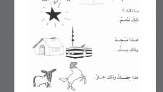 Том 1. Урок 3 (2).Мединский курс арабского языка.