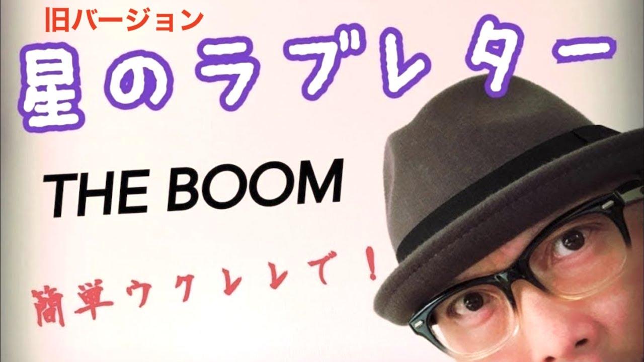 星のラブレター / THE BOOM・ウクレレ 超かんたん版【コード&レッスン付】GAZZLELE