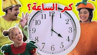 فوزي موزي وتوتي –  عقارب الساعة – The clock