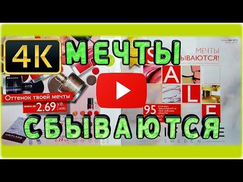 Каталог Орифлэйм онлайн Россия - 201712