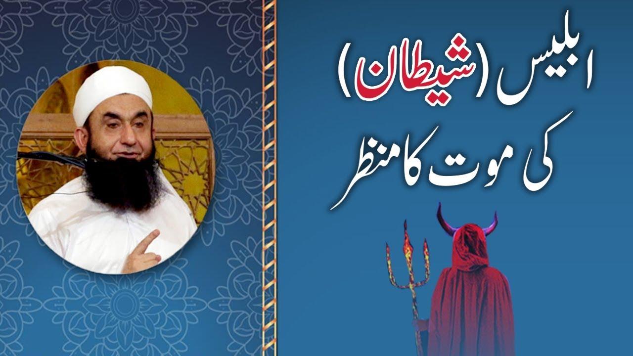Shaitaan Ki Mout Ka Manzar | Death of Devils/Iblees | Maulana Tariq Jameel Bayan 7--05-2018