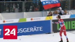 Лыжник Ретивых завоевал первую медаль сборной России на чемпионате мира - Россия 24