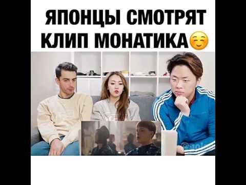 Японцы смотрят клип МОНАТИКА
