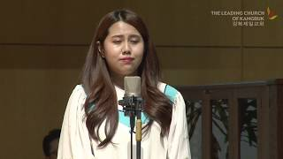 소원 2018년 9월 9일 강북제일교회 주일예배 봉헌찬…