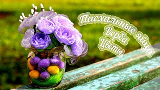 ЦВЕТЫ СВОИМИ РУКАМИ ВИДЕО / Канзаши Мастер- Класс /  Поделки к Пасхе(Очень ценю Ваши ЛАЙКИ и КОММЕНТАРИИ!!! ❤СПАСИБО❤ В этом видео показано как сделать вербу, цветы и пасхальн..., 2016-04-22T20:41:29.000Z)