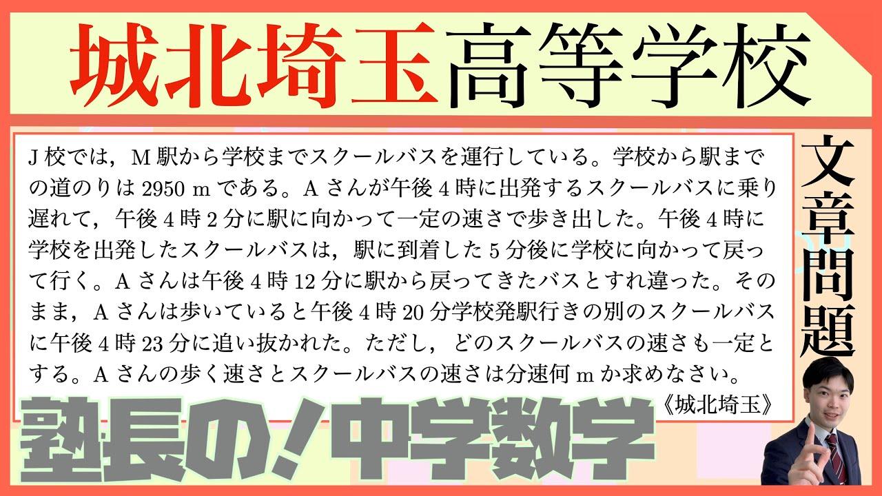城北埼玉高校入試|中2数学