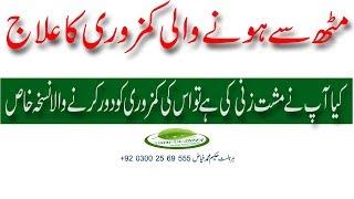 Muth Marne Ke Side Effect | hand practice | Muth Marnay Say Honay Wali Kamzori Ka Nuskha in urdu