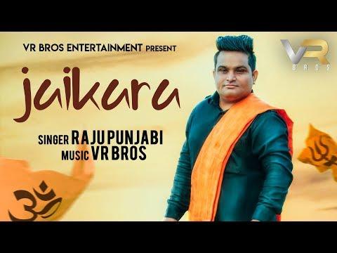 जयकारा | jai kara | Raju Punjabi | New Kawad Bhajan 2018 | VR BROS ENT