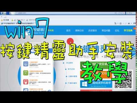 win7 按鍵精靈手機助手 安裝教學 LineageM 리니지M リネージュM - YouTube