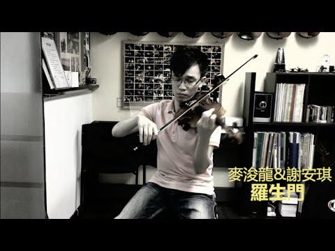 麥浚龍 Juno Mak + 謝安琪 Kay Tse - 羅生門 [Violin Cover by Ka Lun Chan] - 鋼琴小提琴 附琴譜 - YouTube