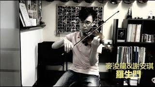 麥浚龍 Juno Mak + 謝安琪 Kay Tse - 羅生門 [Violin Cover by Ka Lun Chan] - 鋼琴小提琴 附琴譜