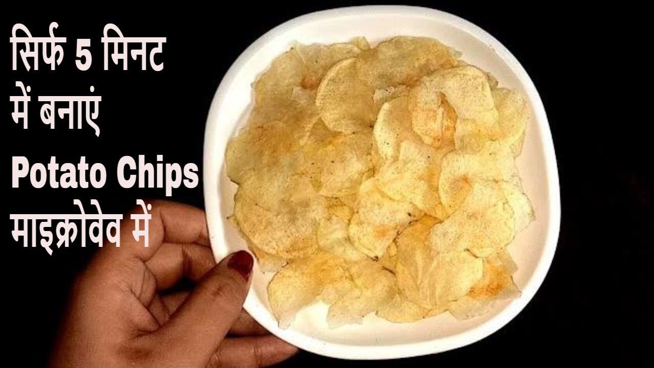 सिर्फ 5 मिनट में बनाएं Potato Chips माइक्रोवेव में | Potato Chips Recipe in Microwave | varsha