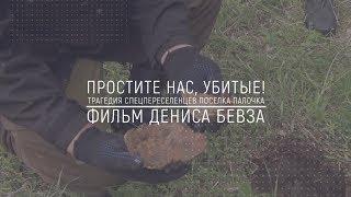 Хранители Сибири: Простите нас, убитые! Трагедия спецпереселенцев поселка Палочка