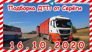 ДТП Подборка на видеорегистратор за 16 10 2020 Октябрь