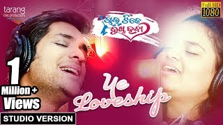 Ye Loveship Official Studio Version | Chal Tike Dusta Heba | Swayam Padhi, Ananya Nanda