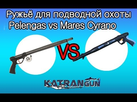 Ружьё для подводной охоты Pelengas 55 vs Mares Cyrano 55