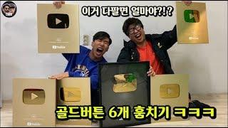 100만 유튜버의 상징 골드버튼!! 6개 훔치기!!ㅋㅋ 안녕하세요 600만 유튜버 더블비 입니다^^ ㅋㅋㅋㅋㅋ