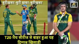 बुरी खबर:भारत ने जीता पहला T-twenty मैच,लेकिन पुरे T-twenty सीरीज से बाहर हुआ यह दिग्गज खिलाड़ी.
