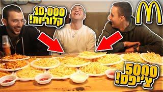 אוכלים 5000 צ'יפס - אתגר 15 קילו צ'יפס (10,000 קלוריות!)