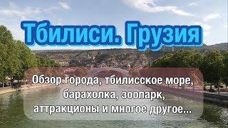 Грузия, Тбилиси. Тбилисское море. Зоопарк, барахолка Тбилиси...