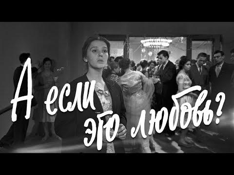 А если это любовь? (драма, реж. Юлий Райзман, 1961 г.)