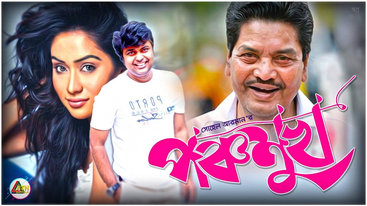 Ponchomukh |পঞ্চমুখ |  Momo, Sohel Arman, Amjad Hossain| Bangla Natok