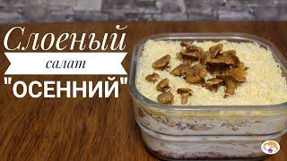 """Слоеный салат """"Осенний"""" - очень вкусный из простых ингредиентов"""