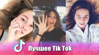 Как же они прекрасны! Самые красивые девушки из Tik Tok