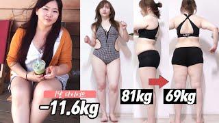 [다이어트 브이로그]한달 다이어트 전후 80kg▶69kg 변화과정ㅣ-11.6kg감량 #서트푸드