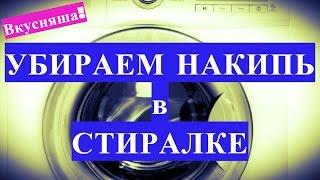 Смотреть видео как убрать накипь в стиральной машине автомат