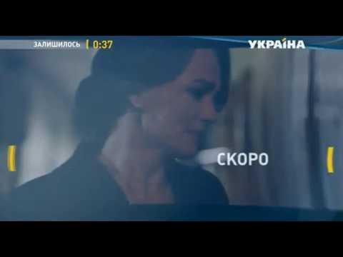 Премьера детективной мелодрамы Исчезающие следы, скоро на канале Украина