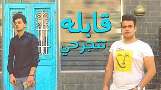 اغنية - قابله تتجرحي | عبدالله البوب وسيد ضيف ) حزينه اوى