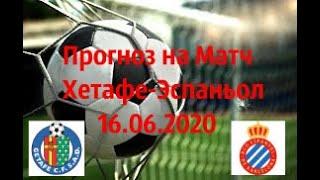 Прогноз на футбол Испания Хетафе Эспаньол 16 06 2020
