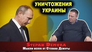 Степан Демура - как Путин может уничтожить Украину? (01.04.19)