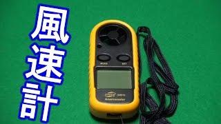 風速計 温度計