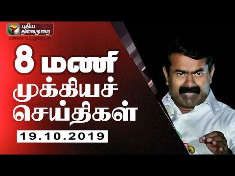 Puthiya Thalaimurai 8 AM News   Tamil News   Today News   Watch Tamil News   19/10/2019