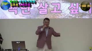 가수 송영호, 트로트메들리/ 달성군 여성복지회관 김보연…