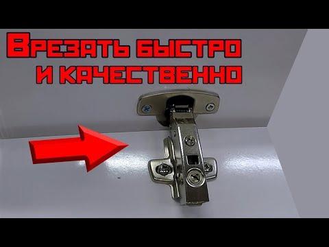 Врезка мебельной петли с помощью ручного фрезера.