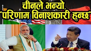 अन्तिम चेतावनी दिँदै भारतलाई चीनले भन्यो, 'परिणाम विनाशकारी हुन्छ' / China & India