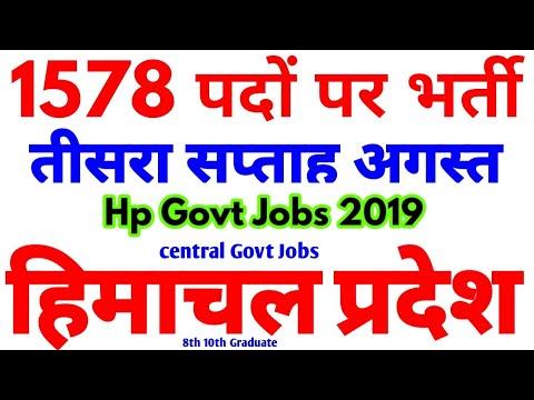 #NextDose HP|Govt Job News, Himachal Central Jobs August| Third weekGovt Jobs 2019|10th pass jobs IT