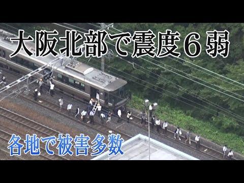 大阪北部で震度6弱の地震