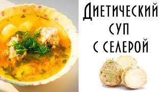 Диетический суп для похудения с сельдереем и чечевицей. Простой рецепт здорового питания
